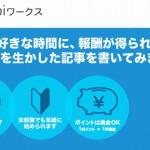 nanapiワークスの登録方法とメリットまとめ