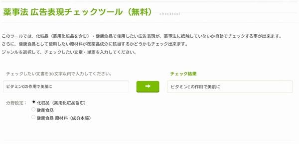 tools-yakuji3