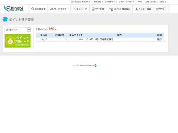 task-shinobi3