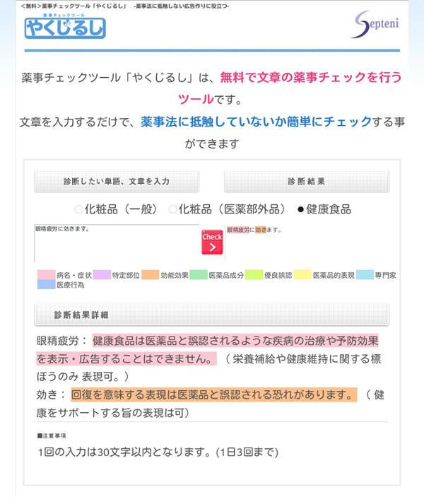 tools-yakuji-1